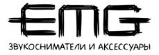 Интернет магазин звукоснимателей EMG (Москва, Санкт-Петербург, Россия)